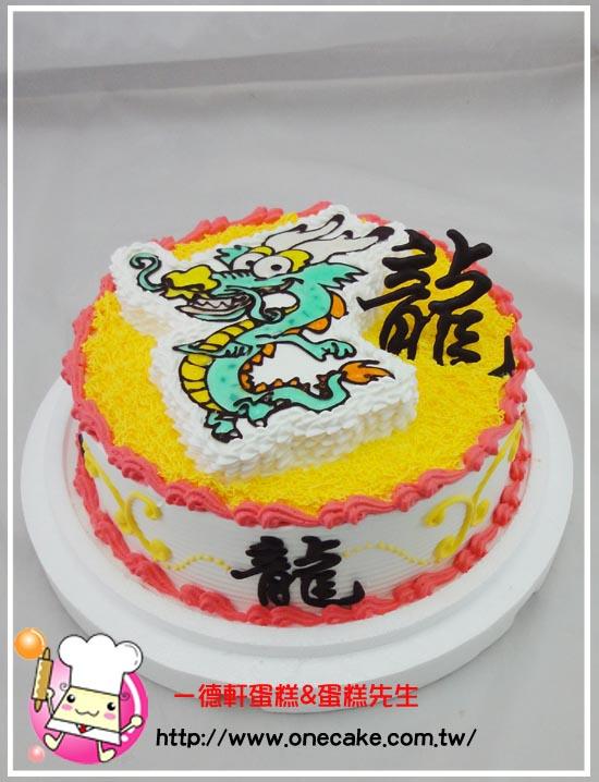 生日蛋糕十二生肖龙_生肖鸡的生日蛋糕图片_生肖鸡的生日蛋糕图片下载